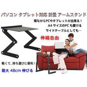 ◇ パソコン タブレット対応 折畳 アームスタンド 商品説明 ◇ ● A4サイズの大きいノートPCも...