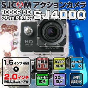 SJCAM 正規品 SJ4000 多機能スポーツカメラ アクションカメラ HD動画対応 コンパクトカメラ マリンスポーツ ウェアラブルカメラ 防水約30M ◇RIM-SJ4000|raimu-house