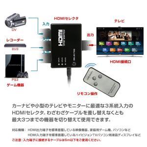HDMIセレクタ 3入力1出力 リモコン付き 切替器 PS4対応 コンパクト オートセレクタ ワイヤレス バスパワー駆動 会議、展示会などに活躍 ◇RIM-HDMIS31|raimu-house|02