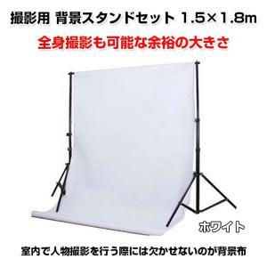 撮影用 背景スタンド 白/黒布セット 1.5m×1.8mの写真撮影用の背景の布 写真撮影スタジオ ◇...