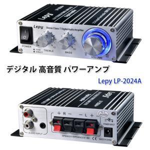 デジタル高音質パワーアンプ 2chステレオ(20W+20W) Lepyデジタルアンプ カーアンプ アダプター付属 ◇RIM-LP-2024A