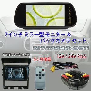 7インチ ミラー型 モニター 赤外線LED×18ライト バックカメラ 20mケーブル付き 赤外線ナイトビジョンカメラ ◇RIM-BKMIRROR-SET1