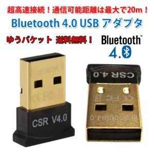 レシーバー Bluetooth 4.0 USB アダプタ 極小サイズ miniサイズ Windows8/Windows7/Vistaに対応(Macに非対応)ゆうパケット限定送料無料 ◇RIM-BT-040