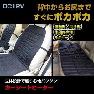 12V車用 ほっとシート ヒーター 運転席、助手席、後部座席の3点セット 暖房 座面 ヒーター内蔵 座席用 ホットシート 防寒 カー用品 簡単取付 ◇RIM-HOT-OSR-SET