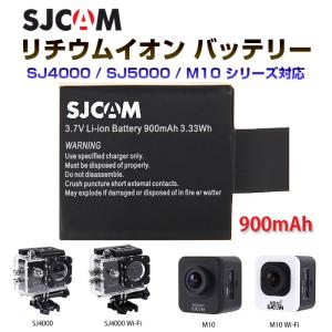 SJCAM アクションカメラ リチウムイオン バッテリー SJ4000、SJ5000、M10、各シリーズ対応 900mAh ゆうパケット限定送料無料 ◇RIM-SJCAM-BAT|raimu-house