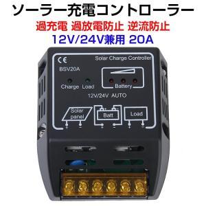 ソーラーパネル用 チャージコントローラー 12V/24V兼用...