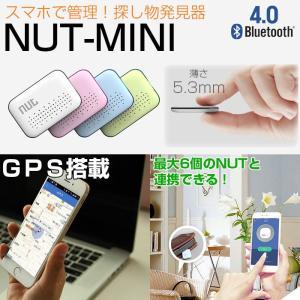 キーファインダー 探し物発見器 落し物 忘れ物 GPS搭載 Key Finder スマホ用 Bluetooth4.0 Android/iPhone対応 ゆうパケットで送料無料◇RIM-NUT-MINI