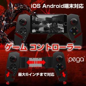 ipega iPhone6s対応 ゲームコントローラー iOS Android端末対応 スマホ タブレット Bluetooth ◇RIM-PG-9055