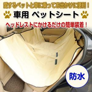 ◇ 車用 ペットシート 説明 ◇ ● 愛するペットと車に乗ってお出かけする事に大変便利! ● ヘッド...