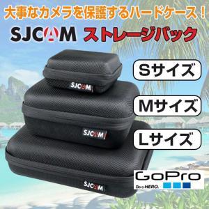 SJCAM ストレージバック キャリーケース アクセサリーケース カメラケース ハードケース ◇RIM-SJBAG-L|raimu-house