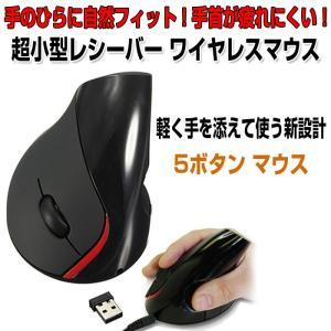 超小型レシーバー 5ボタン ワイヤレス マウス エルゴノミクスマウス レーザー ノートPC パソコン...