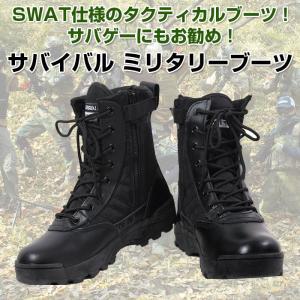 米軍SWAT ミリタリーブーツ ブラック サバイバルゲーム 防滴 耐久性 サバゲー ◇RIM-BOO...