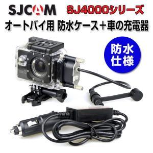 SJCAM オートバイ用 SJ4000シリーズ 防水ケース 車の充電器 シガーソケット SJ4000 SJ4000 WiFi SJ4000 Plus ◇RIM-SJ-BIKECHARGER-4000|raimu-house