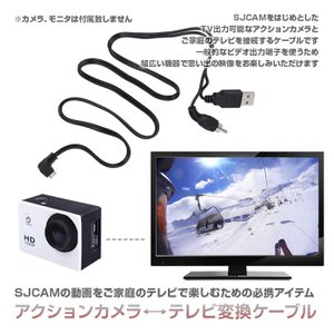 SJCAM アクションカメラ の映像を 家庭用 テレビ に RCA ビデオ 出力 ケーブル SJ4000 SJ5000 M10 ユーザー 必携 ゆうパケット限定送料無料 ◇RIM-SJ-RCACABLE|raimu-house