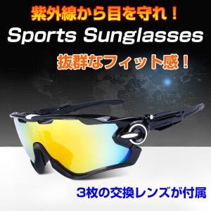 スポーツサングラス 交換レンズ3枚付き 着脱可能 紫外線 アウトドア ゴルフ 野球 ランニング◇RIM-LD-6【定形外郵便】|raimu-house