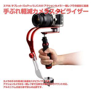 手ぶれ 軽減 解消 カメラ スタビライザー スマホ タブレット GoPro SJCAM アクションカメラ 一眼レフ ユーザー 必携 ◇RIM-CAM-STABILIZER|raimu-house