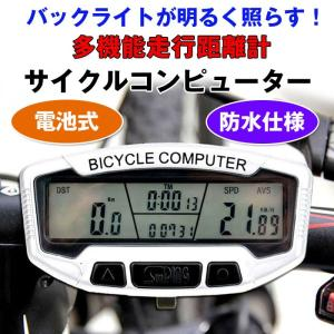 サイクルコンピューター 自転車用コンピューター 多機能走行距離計 バックライト 防水仕様 電池式 ゆうパケットで送料無料 ◇RIM-SD-558A