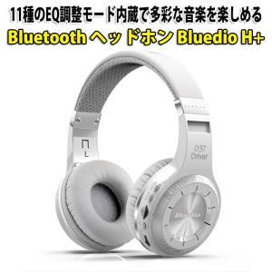 Bluedio ワイヤレスヘッドホン Bluetooth 4.1 ヘッドセット 57mmダイナミックドライバ SDカードジャック マイク付き iPhone7対応 ◇RIM-H-PLUS|raimu-house