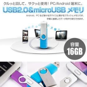 USB2.0 & microUSB メモリ 16GB 回転式...