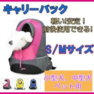 小型犬 中型犬 ペット用キャリーバッグ 通気性 メッシュ素材 ショルダーバッグ リュックサック ◇RIM-CWBB05