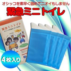 簡易トイレ 携帯用トイレ 緊急ミニトイレ 4枚入り 男女兼用...