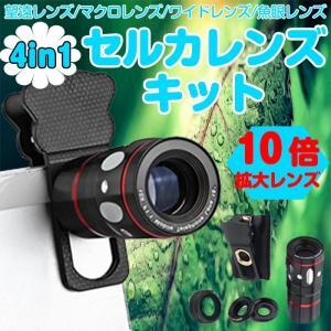 スマホ用レンズキット 4in1 カメラレンズキット 望遠レンズ マクロレンズ ワイドレンズ 魚眼レンズ スマホ対応 ◇RIM-LENS10X