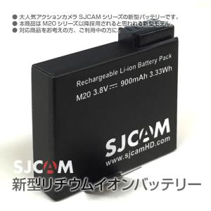 【SJCAM正規品】SJCAM 純正 アクションカメラ リチウムイオン バッテリー 新型 M20 など 対応 900mAh  ゆうパケットで送料無料 ◇RIM-SJCAM-BAT-M20|raimu-house