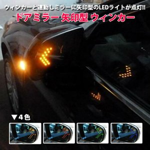 ドアミラー LED 矢印型 ウィンカー ライト 左右2個セット 点滅 方向指示 灯 車 ゆうパケットで送料無料 ◇RIM-WK-SMD14