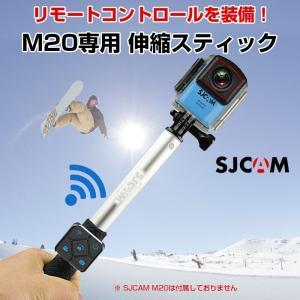 SJCAM M20専用 リモートコントロール付 スティック アクションカメラ用 自分撮りスティック 伸びるスティック モノポッド 自撮り棒 スポーツ ◇RIM-M20-WTSTICK|raimu-house