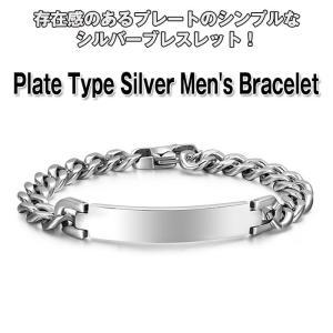 シルバー メンズ ブレスレット プレート 腕輪 ファッション...
