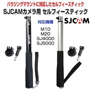 SJCAMカメラ用 セルフィースティック アクションカメラ 自分撮りスティック 一脚 伸縮可能 モノポッド 自撮り棒 STICK ◇RIM-SJ-GZPG|raimu-house