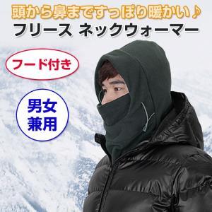 冬のつらい寒さに 多機能 フード付きフリース ネックウォーマ...