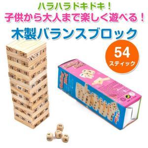 木製ジェンガ ハラハラドキドキ 知育玩具 子供 大人 ファミリーゲーム バランスゲーム 想像力 楽しむ 木製玩具 ◇RIM-BT104