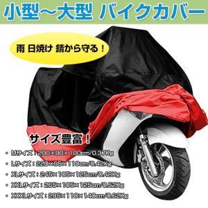 日焼け止めバイクカバー 小型 中型 大型バイク 雨 UV オ...