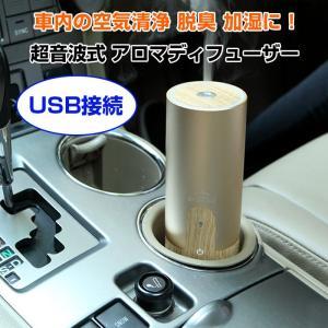 車載用 超音波式アロマディフューザー USB接続 加湿器 空気清浄機 脱臭器 小型 静音 カー用品◇RIM-GX-B02|raimu-house