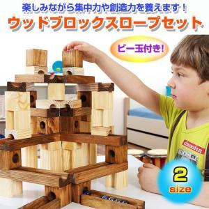 ウッドブロックスロープセット 積み木 ブロック おもちゃ 知育玩具 ビー玉 スロープ 手先 指 集中力 創造力 プレゼント 子ども 大人 ◇RIM-WOOD-BUILD