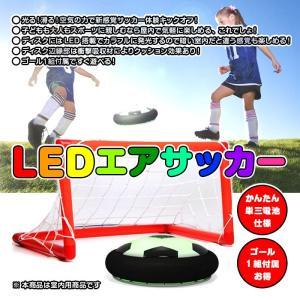 LED 発光 エア サッカー ゴール 1組 付属 空気 の力で 浮く 滑る 安全 室内 スポーツ 運動 ホバー ディスク ◇RIM-789-19C