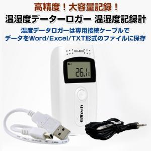 温湿度データーロガー 温度 湿度 記録計 高感度センサー デジタル LCDディスプレイ ◇RIM-R...