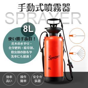 散水機 噴霧器 蓄圧式 スプレー プレッシャー式 手動式 8...
