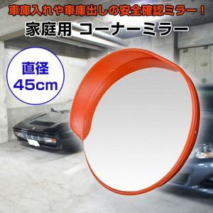 ◇ 家庭用コーナーミラー 45cm 説明 ◇ ● 駐車場からの出会い頭事故を防ぐ! ● 車庫入れや車...