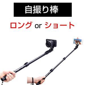 ◇ 自撮り棒 説明 ◇ ● インスタ映えする写真を撮るなら、景色まで無理なく映せるロング自撮り棒がお...