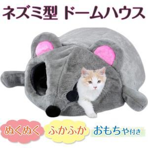 猫用 ネズミ型 ドームハウス ペット用 ベッド マウス ドーム ハウス おもちゃ付き 面白い 可愛い ふかふか ドーム型 ◇RIM-MH0050...