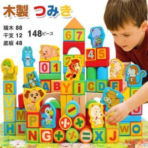 積み木 知育玩具 積木 つみき 木製 子供おもちゃ パズル アルファベット 数字 数学記号 十二支 148ピース ◇RIM-QZM-005
