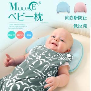 ベビー枕 赤ちゃん 新生児 ベビーピロー 絶壁防止 頭の形 低反発 綿100% カバー メモリーフォーム 通気性 快眠 向き癖防止 ◇RIM-MS-Y002|raimu-house