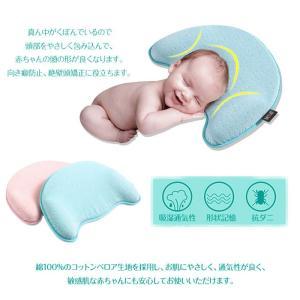ベビー枕 赤ちゃん 新生児 ベビーピロー 絶壁防止 頭の形 低反発 綿100% カバー メモリーフォーム 通気性 快眠 向き癖防止 ◇RIM-MS-Y002|raimu-house|03