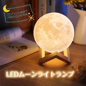 ムーンライトランプ LEDライト USB充電式 デスクライト 月のランプ 間接照明 3Dプリント 13cm ◇RIM-LJ-125