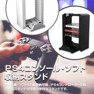 PS4 ゲーム機 ゲームソフト 収納スタンド PS4、PS4 Pro、PS4 Slim コンソール収...