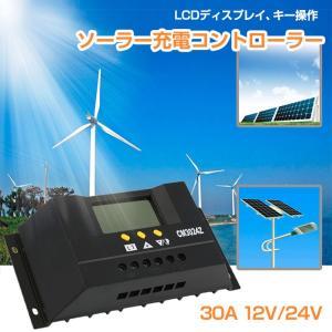 ソーラー充電コントローラー チャージコントローラー PWM充電 レギュレータ LCDディスプレイ 3...
