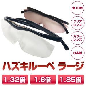 視野が広く、あらゆるシーンで大活躍!メガネとの二重掛けにも便利な、 レンズの大きな「ハズキ ラージ」...