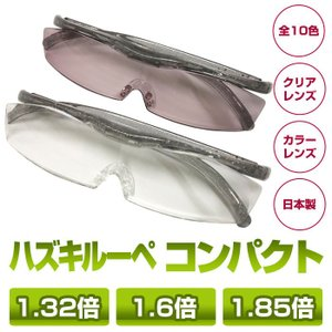 激安セール♪ ハズキルーペ コンパクト 正規品 Hazuki 1.85倍 1.6倍 1.32倍 クリアレンズ カラーレンズ 日本製 贈り物 プレゼント に是非♪ 送料無料|raimu-house